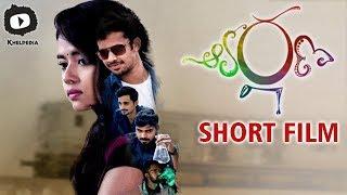 Akarshana Telugu Short Film 2018 | Latest Telugu Short Films | #Akarshana | Khelpedia - YOUTUBE
