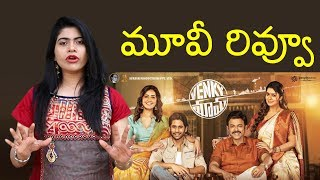 Venky Mama Review | Venkatesh | Chaitanya Akkineni | Venky Mama Movie Review | IndiaGlitz Telugu - IGTELUGU