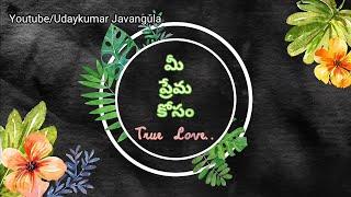 Mee Prema Kosam || మీ ప్రేమ కోసం || Telugu Short Film || Skit || Deekshita || Satvik Javangula - YOUTUBE