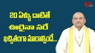 20 ఏళ్ళు దాటితే ఊరైనా సరే ఖచ్చితంగా మారాల్సిందే.. | Garikapati Narasimharao | TeluguOne - TELUGUONE
