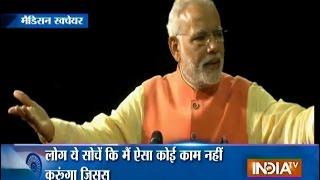 Important Hightlights of Narendra Modi's speech at madison square garden ( Part 2 ) - INDIATV