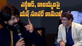 Yash great words about NTR & Balakrishna | NTR Kathanayakudu - IGTELUGU