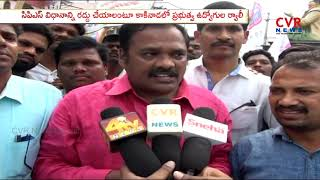 Private Employees Union Demand to Cancel CPS Pension System | Kakinada | Andhra Pradesh | CVR NEWS - CVRNEWSOFFICIAL