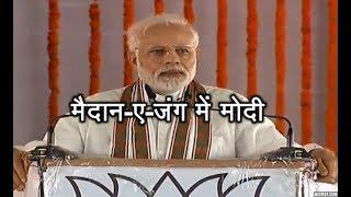 PM Modi's attack on opposition; says jab dal ke sath dal ho toh daldal ho jata hai - ABPNEWSTV