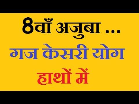 हाथो में गज-केसरी योग का सच |gaj-kesri yog hatho me