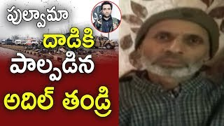 Father Of Pulwama Bomber Adil Ahmad Dar| No Clue About Son's Terror Activity | iNews - INEWS