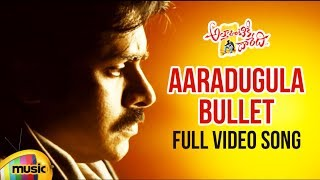 Attarintiki Daredi Movie | Aaradugula Bullet Full Video Song | Pawan Kalyan | Samantha | DSP - MANGOMUSIC