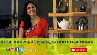 Ritu Varma Pelli Choopulu Short Film Promo | Latest | #PelliChoopulu | #RituVarma | Indiaglitz - IGTELUGU