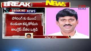 టీఆర్ఎస్ కు మరో ఎంపీ షాక్..  TRS MP Ponguleti Srinivas Reddy Ready to Join Congress   CVR News - CVRNEWSOFFICIAL