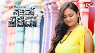 PAKADO PAKADO | Latest Telugu Short Film 2017 | Directed by Muji Chinnu | #TeluguLatestShortFilms - TELUGUONE