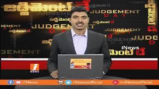 కాసేపట్లో  ఐదు రాష్ట్రాల ఓట్ల లెక్కింపు, తెలంగాణ వ్యాప్తంగా ఉత్కంఠ | iNews - INEWS