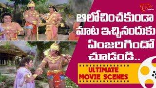 ఆలోచించకుండా మాట ఇచ్చినందుకు ఏంజరిగిందో చూడండి | Ultimate Movie Scenes | TeluguOne - TELUGUONE