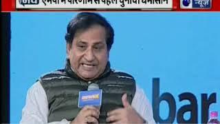 India News Delhi Manch: कितने सच है Exit Poll के नतीजे, मध्य प्रदेश में होगी शिवराज की वापसी ? - ITVNEWSINDIA