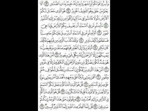 قرآن كريم سورة الملك بصوت الشيخ مشاري راشد العفاسي