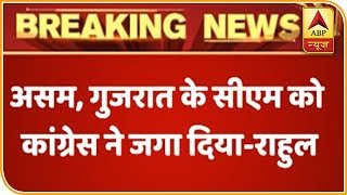Rahul Gandhi takes credit of farmer loan waiver in Assam, Gujarat too - ABPNEWSTV