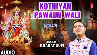 Kothiyan Pawaun Wali I Punjabi Devi Bhajan I BHARAT SUFI II New Latest Full HD Video Song - TSERIESBHAKTI