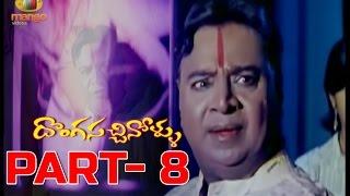 Donga Sachinollu Full Movie - Part 8/11 - Krishna Bhagavan, Brahmanandam, Rambha - MANGOVIDEOS