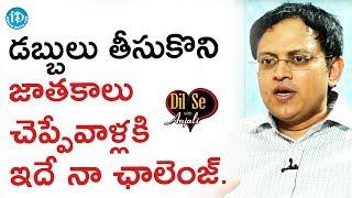 డబ్బులు తీసుకొని జాతకాలూ చెప్పేవాళ్లకి ఇదే నా ఛాలెంజ్ - Babu Gogineni || Dil Se With Anjali - IDREAMMOVIES