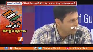 Election Commission Passed Guidelines For Telangana Assembly Contest Candidate | iNews - INEWS