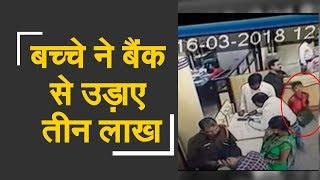 Kid steals three lacs from bank in Uttar Pradesh | बच्चे ने बैंक से उड़ाए 3 लाख - ZEENEWS
