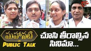 MAHANATI Movie Public Talk   Keerthy Suresh   Samantha   Dulquer Salmaan   TeluguOne - TELUGUONE