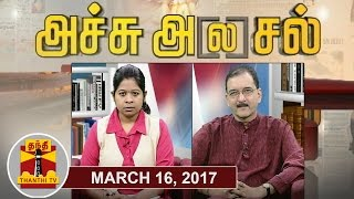 Achu A[la]sal 16-03-2017 Trending Topics in Newspapers Today | Thanthi TV Show