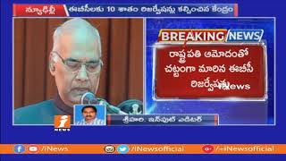 President Ram Nath Kovind Clear 10% Quota For Poor Upper Casts | EBC Bill Approved | iNews - INEWS