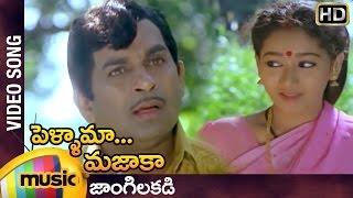 Pellama Majaka Telugu Movie Songs | Jangilakadi Video Song | Brahmanandam | Sindhuja | Mango Music - MANGOMUSIC
