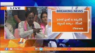 TRS Govt Plan To Spend 50 Thousand Crores For Pachyderm Development | CM KCR | iNews - INEWS
