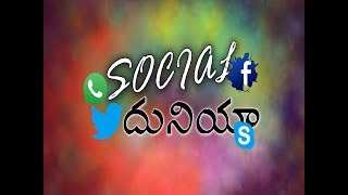 Social Dhuniya Telugu Short Film || 9roses media || Nani Kottu || - YOUTUBE
