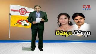 డిష్యూం..డిష్యూం | TDP Spokesperson Yamini Sadineni Vs Pawan Kalyan | CVR NEWS - CVRNEWSOFFICIAL