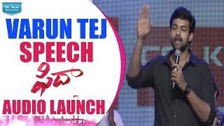 Varun Tej Speech @ Fidaa Audio Launch Live || Fidaa || Varun Tej, Sai Pallavi || Sekhar Kammula - DILRAJU