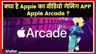 Apple announces Apple Arcade game subscription service एप्पल आर्केड गेम सब्सक्रिप्शन सर्विस लॉन्च - ITVNEWSINDIA