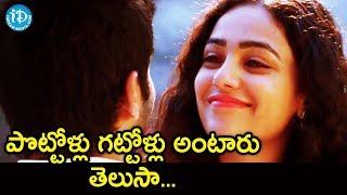 పొట్టోళ్లు గట్టోళ్లు అంటారు తెలుసా. -  Gunde Jaari Gallanthayyinde Movie Scenes - IDREAMMOVIES