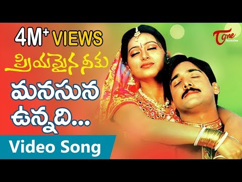 Priyamaina Neeku Songs - Manasuna Unnadi (Female) - Tarun - Sneha