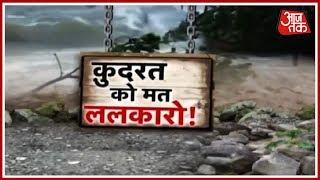 कुदरत को मत ललकारो! Himachal में बेकाबू हो गए हैं नदी और नाले | वारदात - AAJTAKTV