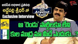 Janasena Spokesperson Addepalli Sridhar Interview   Talk Show with Aravind Kolli #05   TeluguOne - TELUGUONE