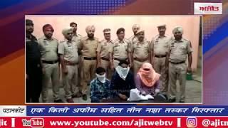 video : एक किलो अफीम सहित तीन नशा तस्कर गिरफ्तार