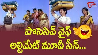 possessive Wife | Vijayashanti Ultimate Movie Scenes | TeluguOne - TELUGUONE