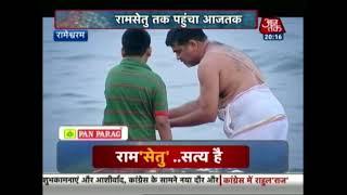 Special Report: Ram Setu Is A Man-Made Bridge Not Natural, Confirmed !! - AAJTAKTV