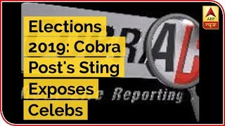 Elections 2019: Cobra Post's Sting Exposes Celebs - ABPNEWSTV