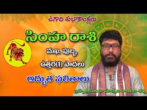 సింహ రాశి | Simha Rasi | Hevilambi | Ugadi Rasi Phalalu | Telugu Astrology | Rasi Phalalu 2017 | tel