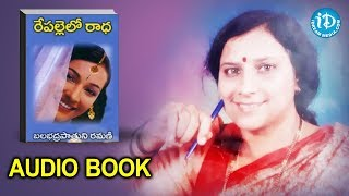 Repallelo Radha - Telugu Novel By Balabhadrapatruni Ramani - Complete Audio Book Narrated By Author - IDREAMMOVIES