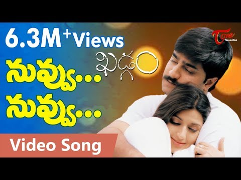 Khadgam Songs - Nuvvu Nuvvu - Sonali Bendre - Srikanth