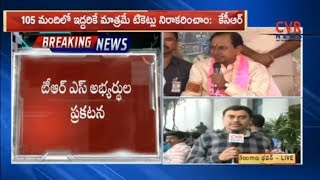 Celebrations at TRS Bhavan | KCR announces TRS candidates list for 105 Assembly seats | Two Rejected - CVRNEWSOFFICIAL