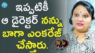 ఇప్పటికీ ఆ డైరెక్టర్ నన్ను బాగా ఎంకరేజ్ చేస్తారు - Geetha Singh || Dil Se With Anjali - IDREAMMOVIES