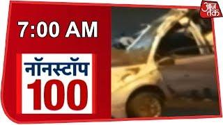 आज सुबह की ताज़ा खबरें |  Non-Stop News 100 | February 20th, 2019 - AAJTAKTV