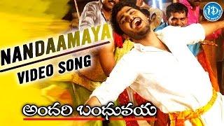 Nandaamaya Song    Andari Bandhuvaya Movie    Sharwanand, Padmapriya    Anoop Rubens - IDREAMMOVIES