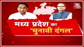 मध्य प्रदेश का 'चुनावी दंगल' - AAJTAKTV