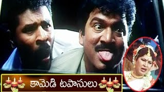 Comedy Tapasulu || Funny Fights || Diwali Special 2014 - TELUGUONE